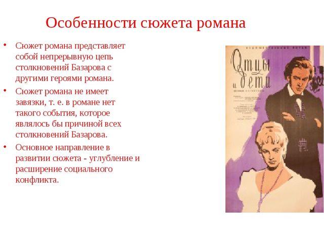 Особенности сюжета романа Сюжет романа представляет собой непрерывную цепь ст...