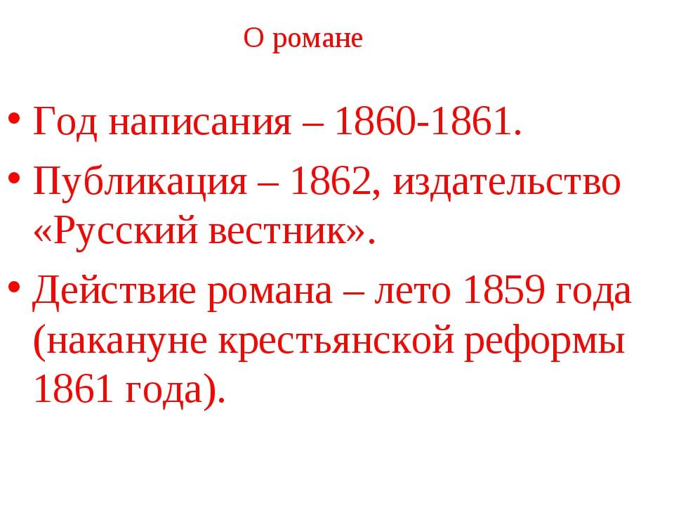 О романе Год написания – 1860-1861. Публикация – 1862, издательство «Русский...