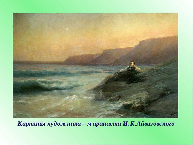 Картины художника – мариниста И.К.Айвазовского