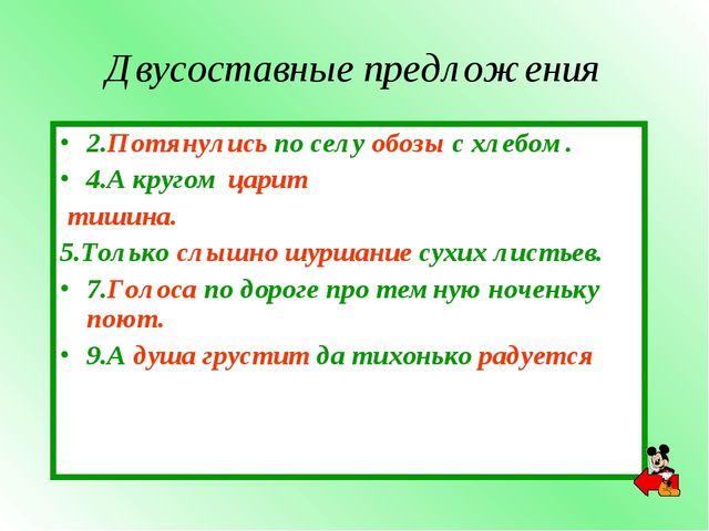 Двусоставные предложения 2.Потянулись по селу обозы с хлебом. 4.А кругом цари...