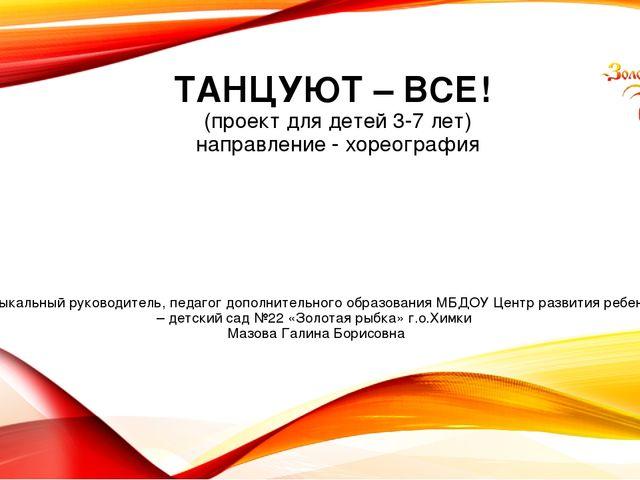 ТАНЦУЮТ – ВСЕ! (проект для детей 3-7 лет) направление - хореография Музыкальн...