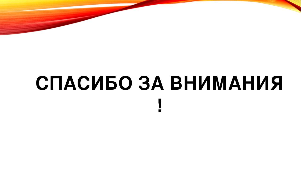 СПАСИБО ЗА ВНИМАНИЯ !