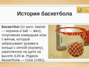 Правила игры Играют командами по 5 человек. Цель игры – набить больше очков,