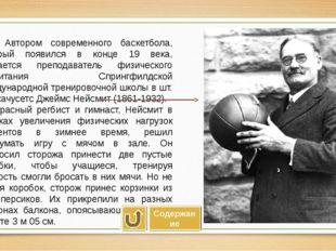Автором современного баскетбола, который появился в конце 19 века, считается