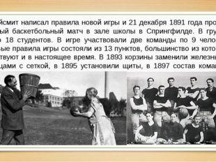 Нейсмит написал правила новой игры и 21 декабря 1891 года провел первый баск
