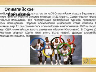 Олимпийский дебют баскетбола состоялся на ХI Олимпийских играх в Берлине в 1