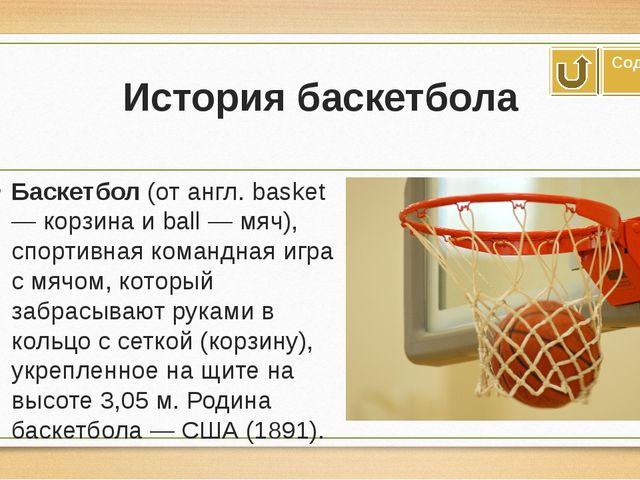 Правила игры Играют командами по 5 человек. Цель игры – набить больше очков,...