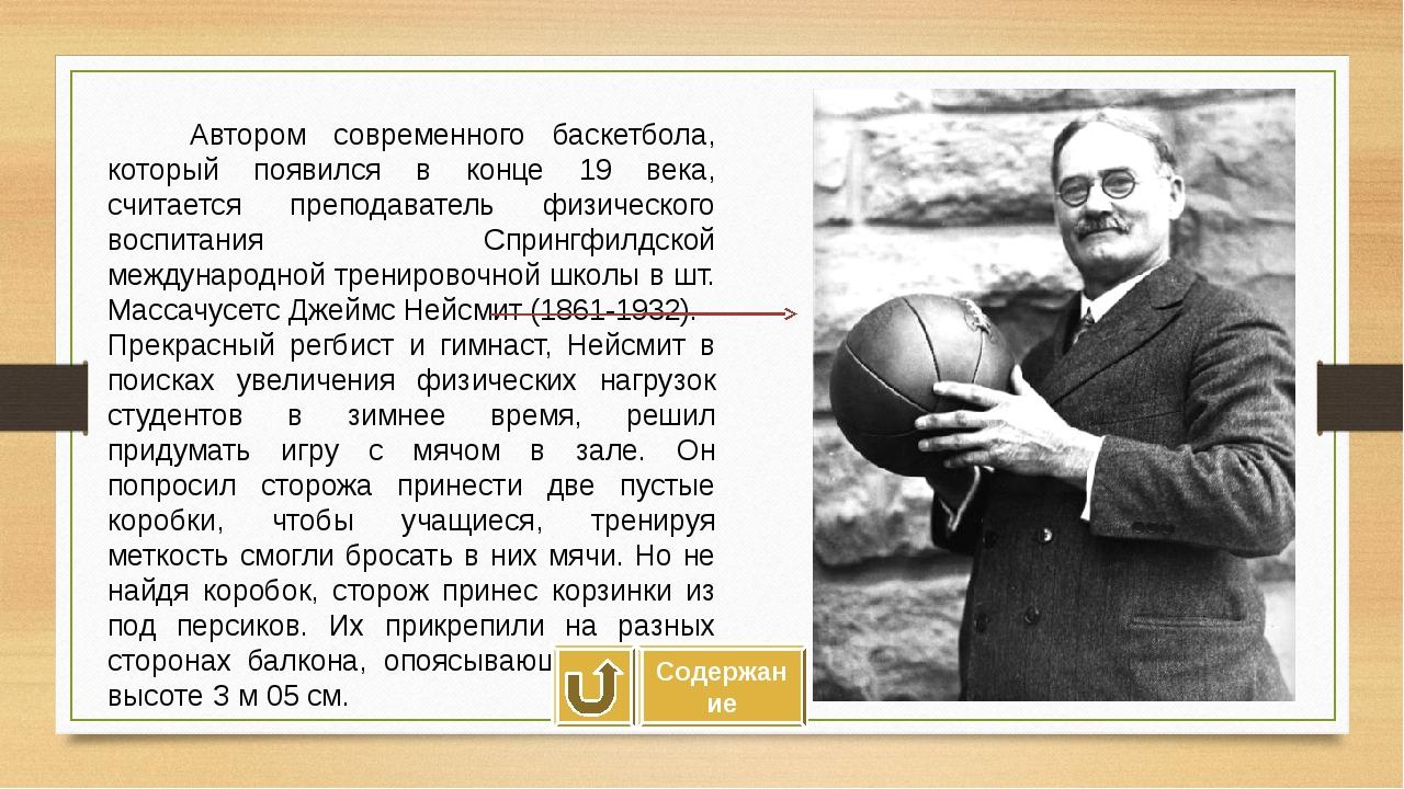 Автором современного баскетбола, который появился в конце 19 века, считается...