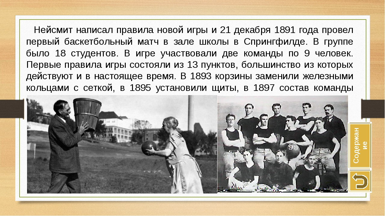 Нейсмит написал правила новой игры и 21 декабря 1891 года провел первый баск...