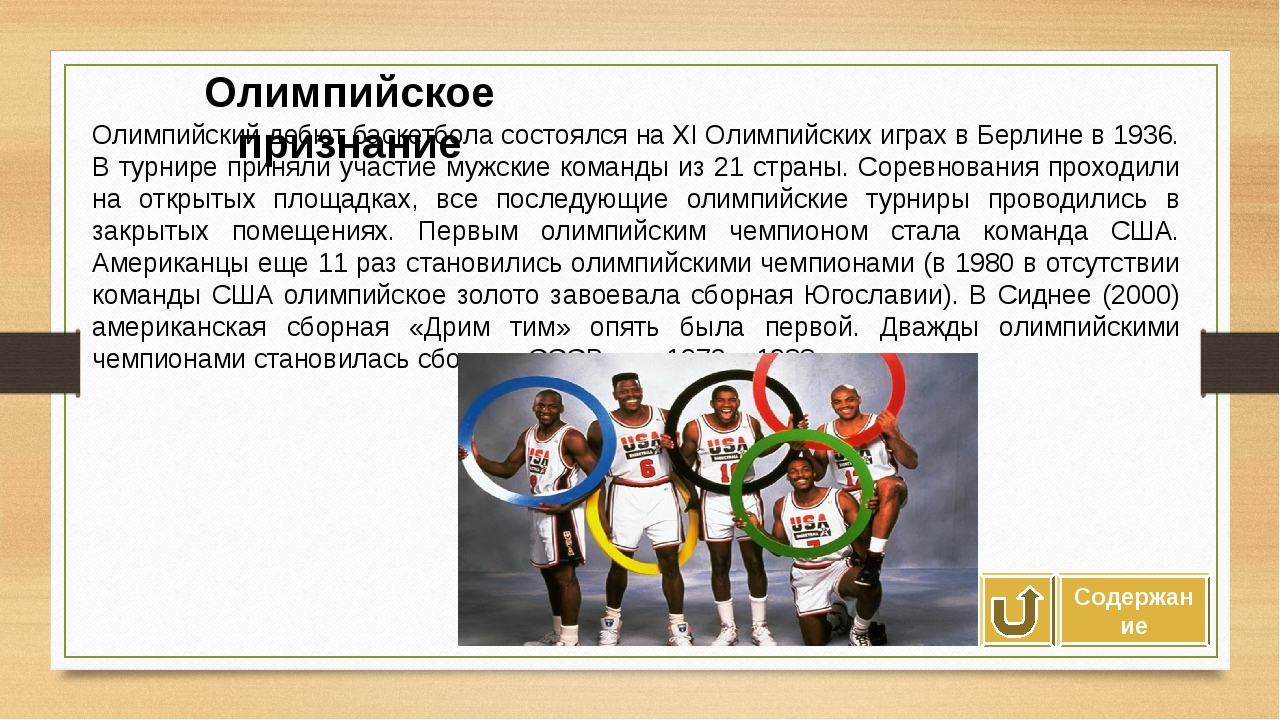 Олимпийский дебют баскетбола состоялся на ХI Олимпийских играх в Берлине в 1...