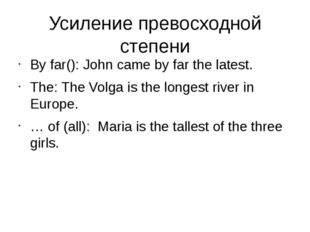 Усиление превосходной степени By far(): John came by far the latest. The: The