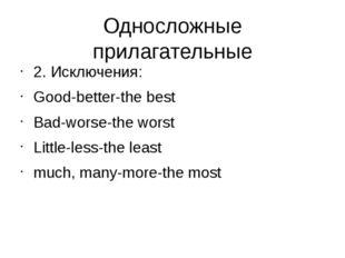 Односложные прилагательные 2. Исключения: Good-better-the best Bad-worse-the