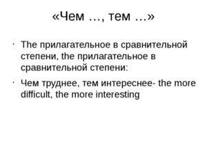 «Чем …, тем …» The прилагательное в сравнительной степени, the прилагательное