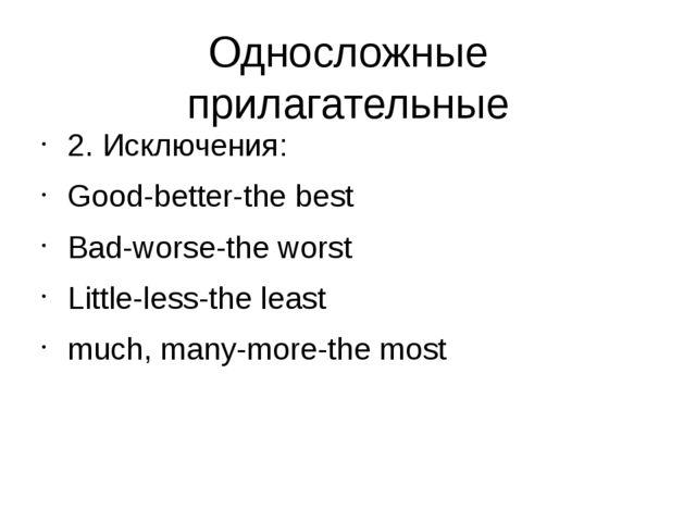 Односложные прилагательные 2. Исключения: Good-better-the best Bad-worse-the...