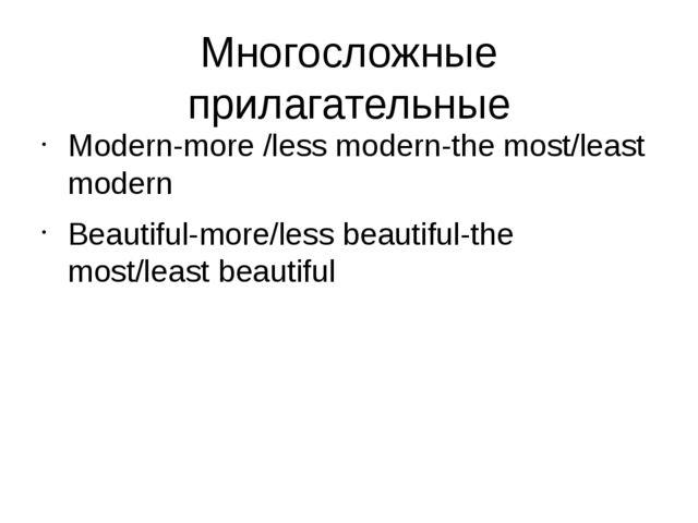 Многосложные прилагательные Modern-more /less modern-the most/least modern Be...