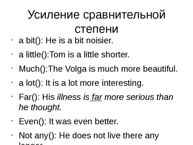 Усиление сравнительной степени a bit(): He is a bit noisier. a little():Tom i...