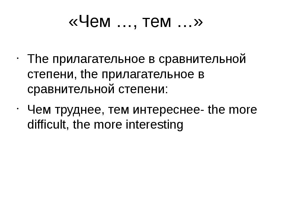 «Чем …, тем …» The прилагательное в сравнительной степени, the прилагательное...