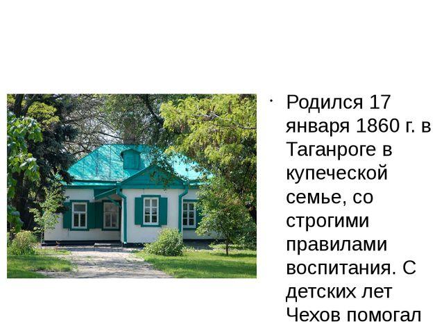 Родился 17 января 1860 г. в Таганроге в купеческой семье, со строгими правила...