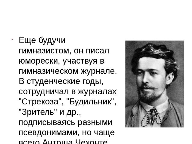 Еще будучи гимназистом, он писал юморески, участвуя в гимназическом журнале....