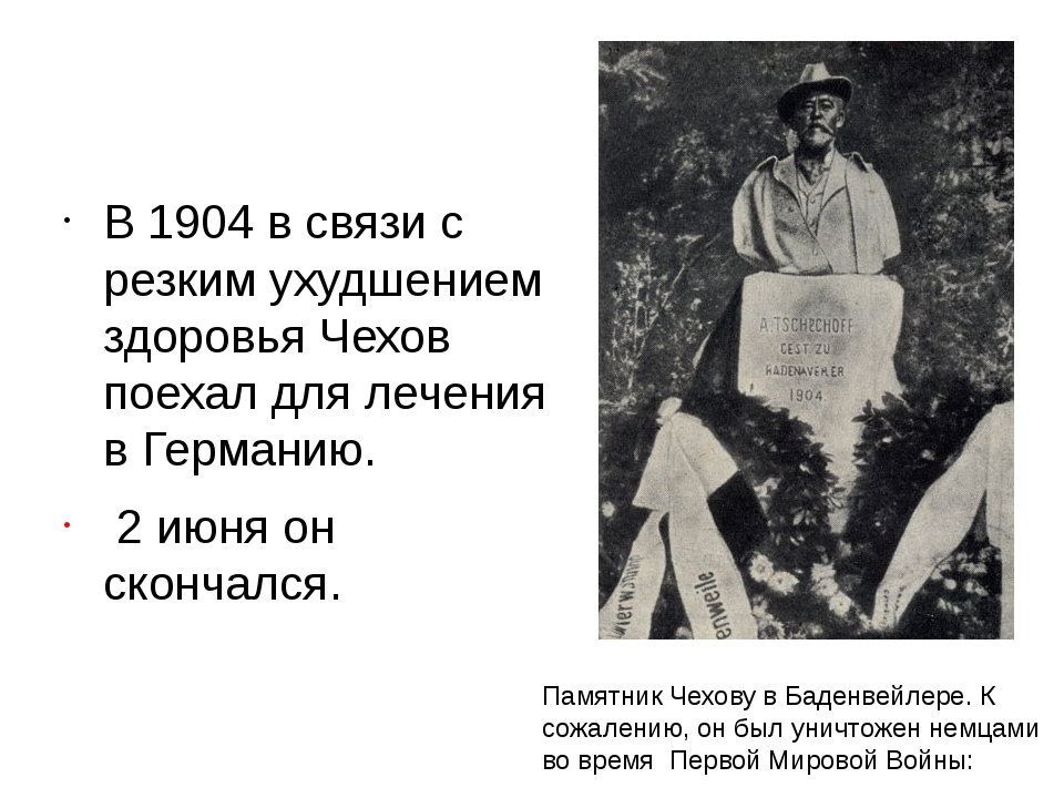 В 1904 в связи с резким ухудшением здоровья Чехов поехал для лечения в Герман...