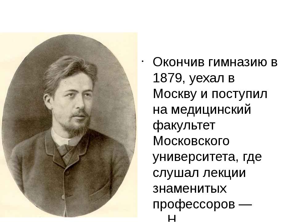 Окончив гимназию в 1879, уехал в Москву и поступил на медицинский факультет М...