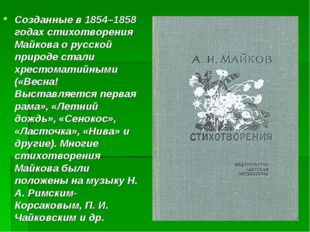 Созданные в 1854–1858 годах стихотворения Майкова о русской природе стали хре