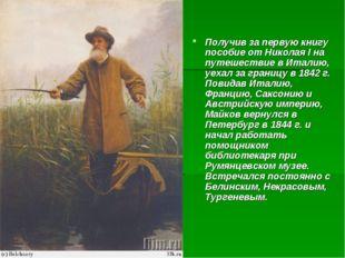 Получив за первую книгу пособие от Николая I на путешествие в Италию, уехал