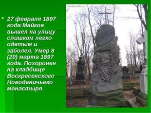 27 февраля 1897 года Майков вышел на улицу слишком легко одетым и заболел. Ум