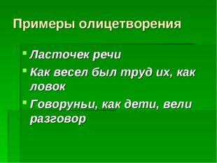 Примеры олицетворения Ласточек речи Как весел был труд их, как ловок Говорунь