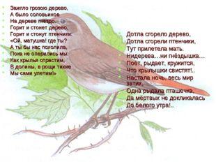 Зажгло грозою дерево, А было соловьиное На дереве гнездо. Горит и стонет дере