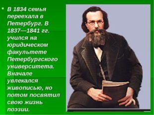 В 1834 семья переехала в Петербург. В 1837—1841 гг. учился на юридическом фак