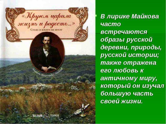 В лирике Майкова часто встречаются образы русской деревни, природы, русской и...