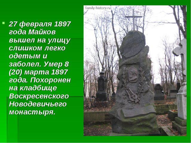 27 февраля 1897 года Майков вышел на улицу слишком легко одетым и заболел. Ум...