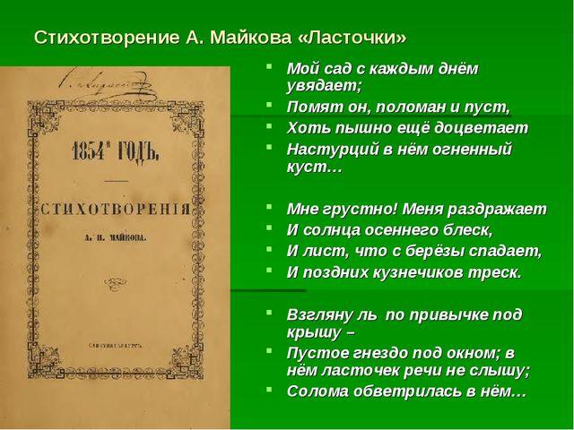 Стихотворение А. Майкова «Ласточки» Мой сад с каждым днём увядает; Помят он,...
