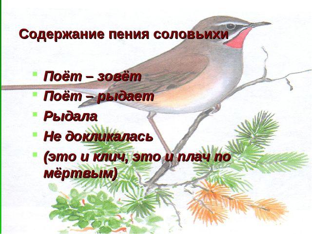 Содержание пения соловьихи Поёт – зовёт Поёт – рыдает Рыдала Не докликалась (...