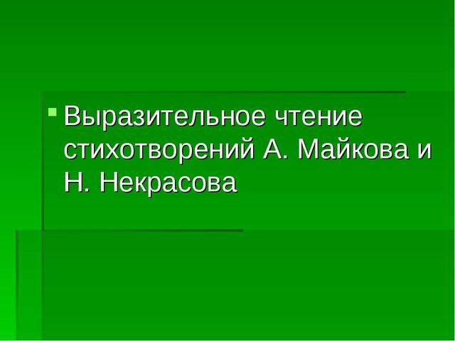 Выразительное чтение стихотворений А. Майкова и Н. Некрасова