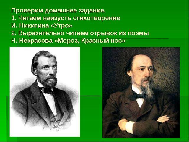 Проверим домашнее задание. 1. Читаем наизусть стихотворение И. Никитина «Утро...