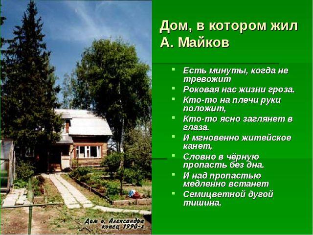 Дом, в котором жил А. Майков Есть минуты, когда не тревожит Роковая нас жизни...