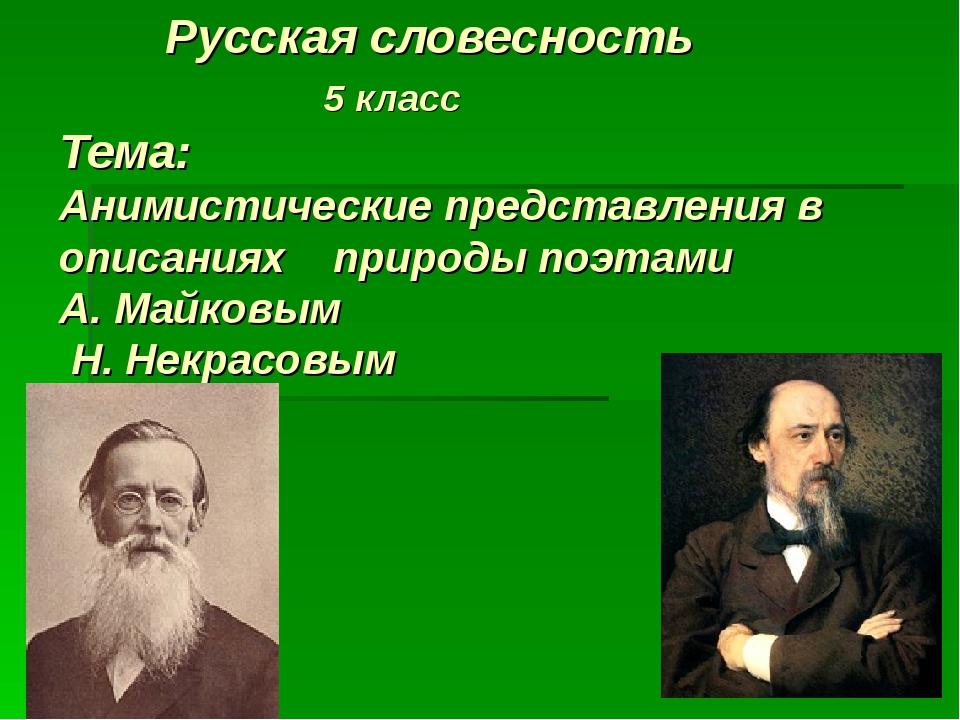 Русская словесность 5 класс Тема: Анимистические представления в описаниях п...