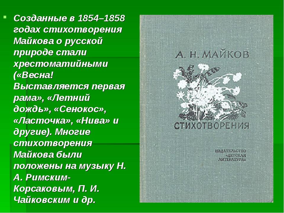 Созданные в 1854–1858 годах стихотворения Майкова о русской природе стали хре...
