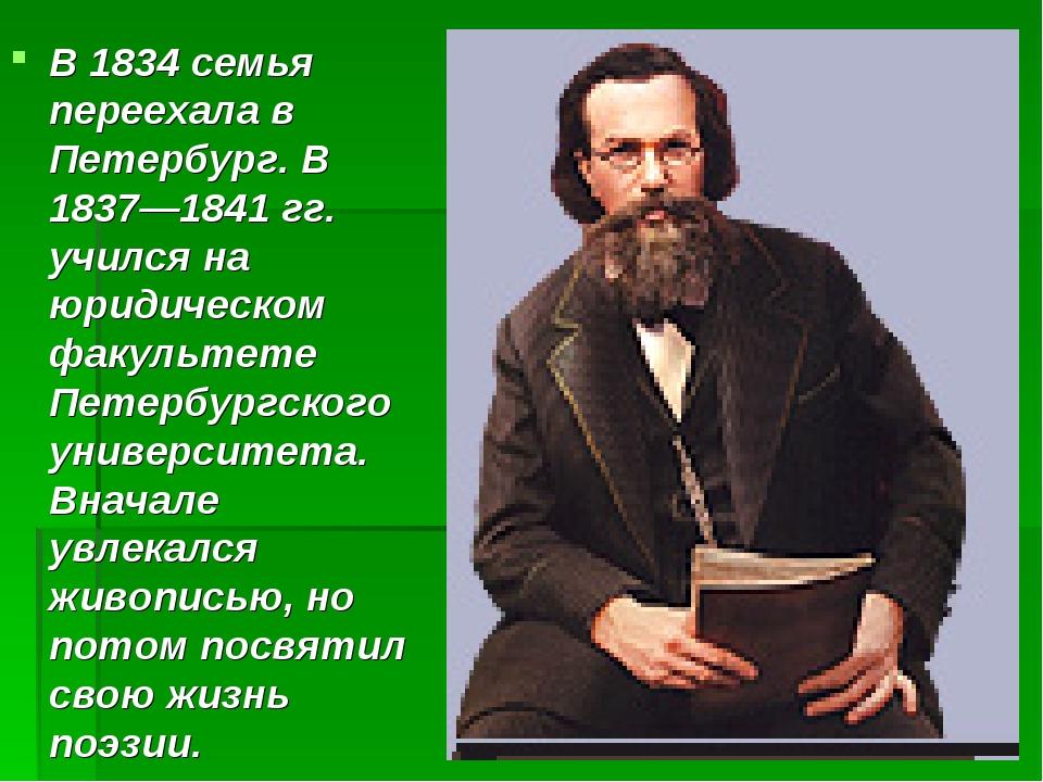 В 1834 семья переехала в Петербург. В 1837—1841 гг. учился на юридическом фак...