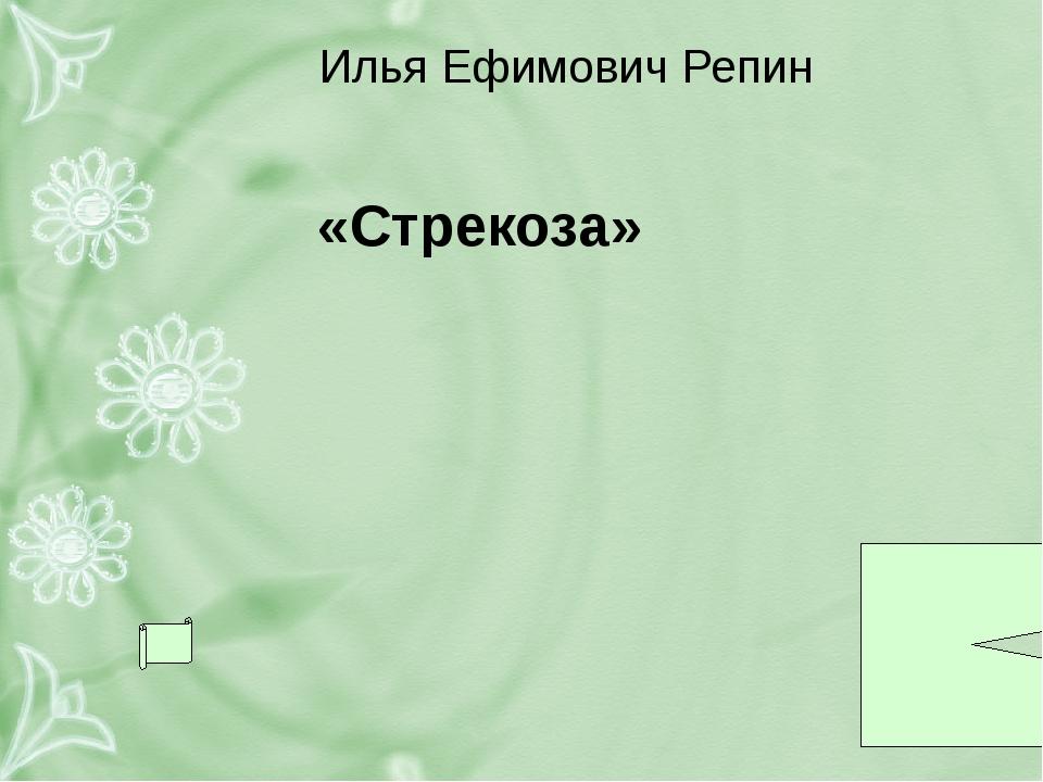 Илья Ефимович Репин «Стрекоза»
