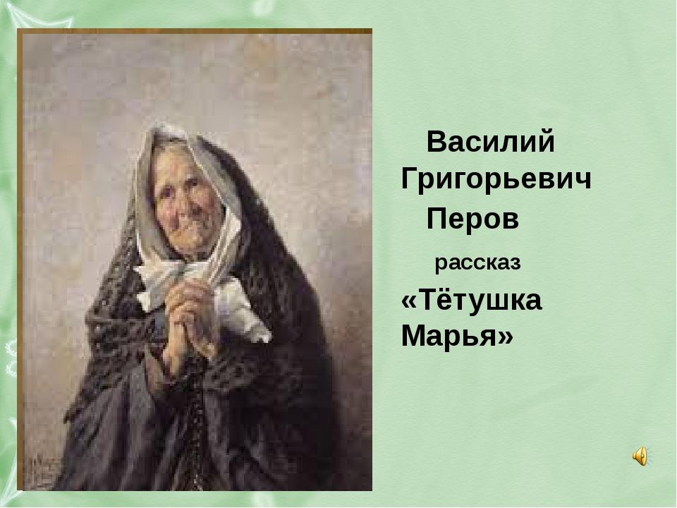 Василий Григорьевич Перов рассказ «Тётушка Марья»