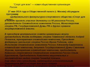 """""""Спорт для всех"""" — новая общественная организация России 27 мая 2014 года в"""
