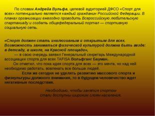 По словам Андрейа Вульфа, целевой аудиторией ДФСО «Спорт для всех» потенциал