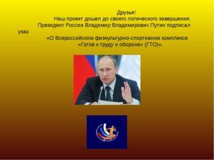 Друзья! Наш проект дошел до своего логического завершения. Президент России