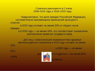 Стратегия реализуется в 2 этапа: 2009–2015 годы и 2016–2020 годы. Предусмотр