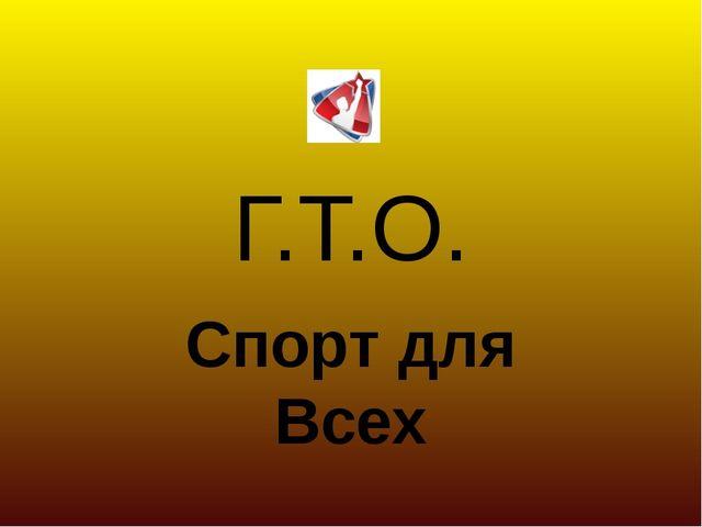 Г.Т.О. Спорт для Всех