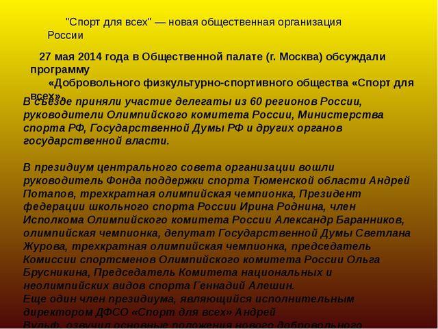 """""""Спорт для всех"""" — новая общественная организация России 27 мая 2014 года в..."""