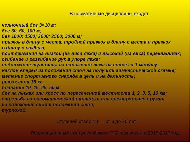 Внормативные дисциплины входят: челночный бег 3×10м; бег 30, 60, 100м; бе...